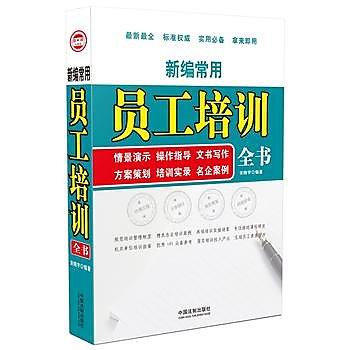 [尋書網] 9787509368060 新編常用員工培訓全書:情景演示、操作指導、文(簡體書sim1a)