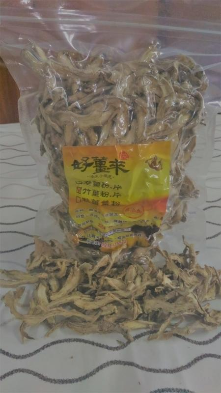 [清禾子]高山竹薑片 台灣土薑片  (真空包裝)