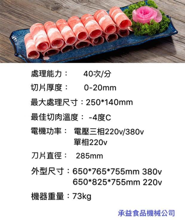 售 全新日本渡邊50型全自動切肉機/專注切肉機買賣/專業技術