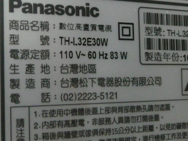 [My Home](121-32-A ) 850元=底座,腳架,腳座Panasonic國際 TH-L32E30W