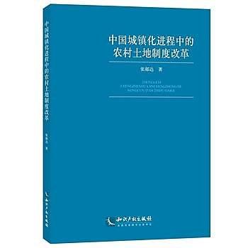 [尋書網] 9787513038331 中國城鎮化進程中的農村土地制度改革(簡體書sim1a)