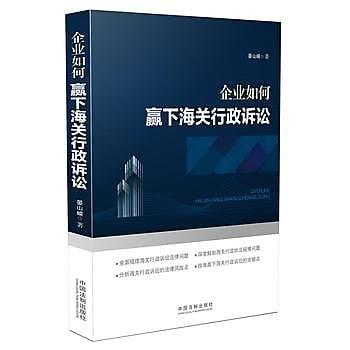 [尋書網] 9787509373439 企業如何贏下海關行政訴訟 /晏山嶸(簡體書sim1a)