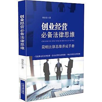 [尋書網] 9787509371893 創業經營必備法律思維 /郭春宏(簡體書sim1a)