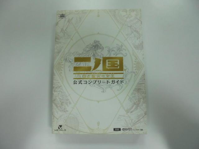 Guide Book 日版 攻略 第二國度 白色聖灰的女王 公式攻略本(40990040)