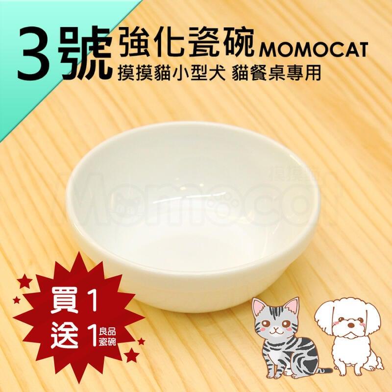 現貨✪3號強化瓷碗✪小型犬貓餐桌專用白瓷碗磁碗寵物餐碗飯碗飼料碗水碗貓碗狗碗食器微波高溫【MOMOCAT摸摸貓】E23