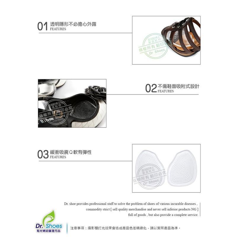 10gQQ透明果凍軟墊 穿鞋無負擔 穿高跟鞋最佳配件 ☆買6送一☆Dr.shoes鞋材輔助用品