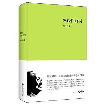 [尋書網] 9787510817250 佛教常識答問(中國前佛教協會會長趙樸初的傳世(簡體書sim1a)