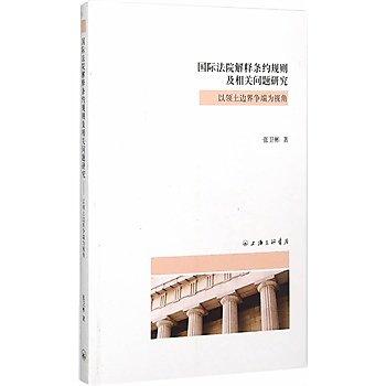 [尋書網] 9787542651754 國際法院解釋條約規則及相關問題研究——以領土(簡體書sim1a)