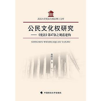 [尋書網] 9787562063445 公民文化權研究 /黃明濤著(簡體書sim1a)