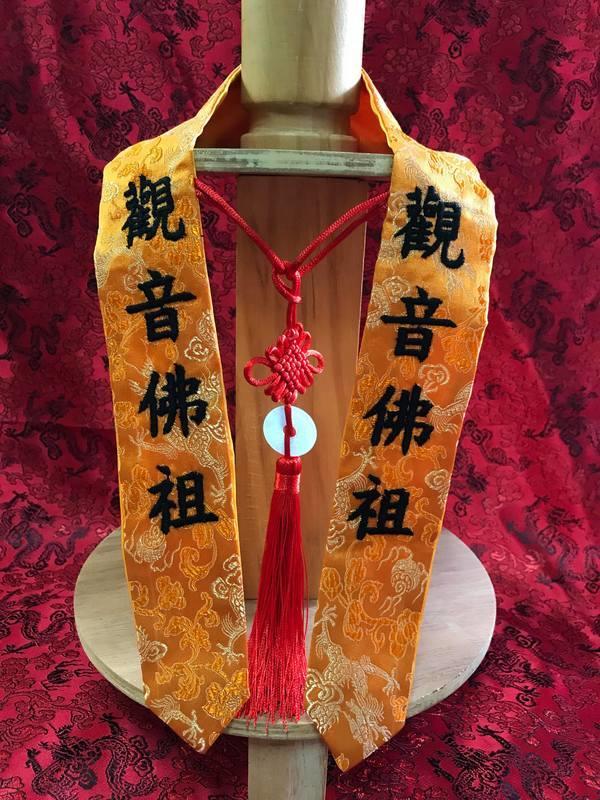 1尺3 1尺6 用 神像 神明 繡字 聖號 肩帶 劍帶 觀音佛祖