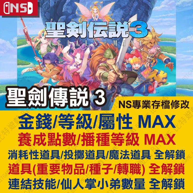 【NS】 聖劍傳說 3 -專業存檔修改 NS 金手指 Nintendo Switch