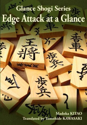 山角行|《將棋端攻》Edge Attack at a glance