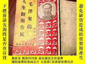 古文物罕見毛澤東的人生觀與作風【1947年版】露天188236 罕見毛澤東的人生觀與作風【1947年版】 張如心著 新疆