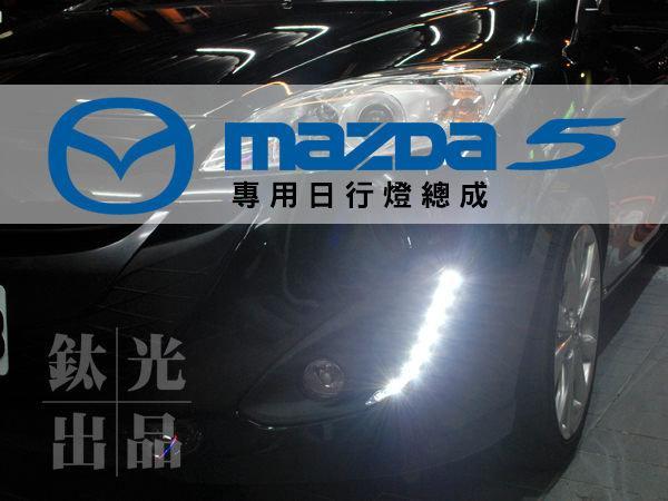 鈦光 TG Light MAZDA5 2012 專用日行燈 台灣福燦公司貨兩年保固 另有 KUGA FOCUS 等