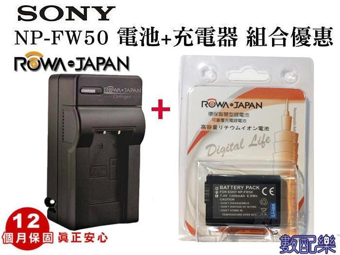 數配樂 ROWA SONY NP-FW50 電池 充電器 RX10 M3 A6300 RX10  FW50