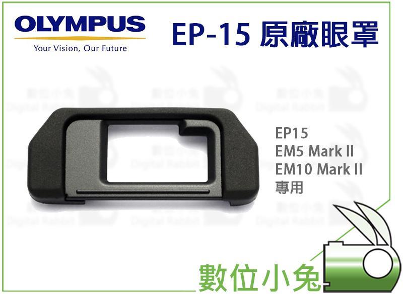 數位小兔【Olympus EP-15 原廠 眼罩】EP15 EM5 Mark II EM10 Mark II 觀景窗眼罩