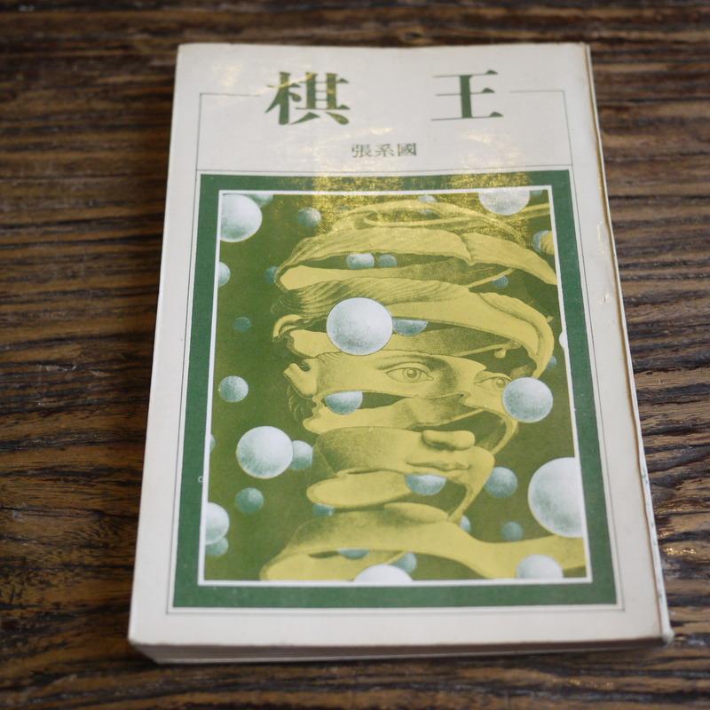 【午後書房】張系國,《棋王》,民69年四版,洪範書店 180612-29