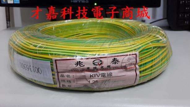 【才嘉科技】(黃綠色)KIV電線 1.25mm平方 1C 配線 台灣製 絞線 控制線 電源線 (每米12元) 附發票