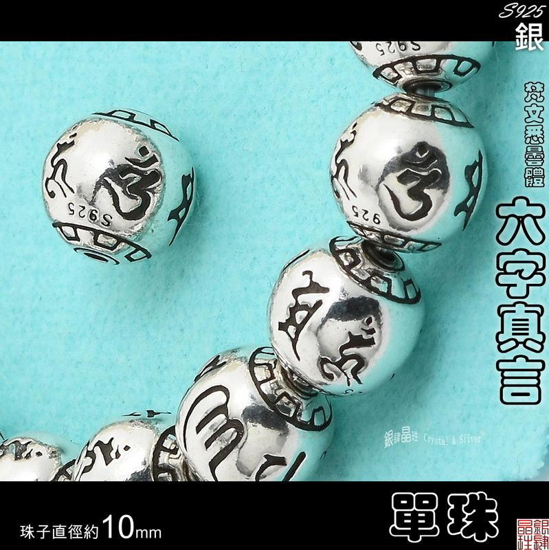 ✡925銀✡單珠✡六字真言✡梵文✡直徑10mm✡ ✈ ◇ 銀肆晶珄◇ SLpd067-2910