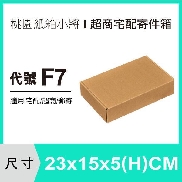 紙箱【23X15X5 CM E浪】【100入】披薩盒 紙盒 超商紙箱 掀蓋紙箱