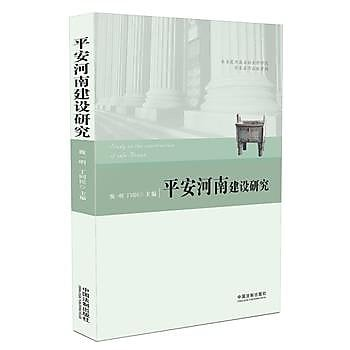 [尋書網] 9787509368114 平安河南建設研究 /魏一明、丁同民(簡體書sim1a)