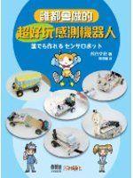 【泰電電業-馥林文化】《誰都會做的超好玩感測機器人》ISBN:9864050362│馥林文化│熊谷文宏│全新