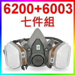 ◎智發◎3M防毒面具6200+6003+5N11+501七件組/噴農藥專用(7502 6502 濾毒罐 有機/酸性綜合)