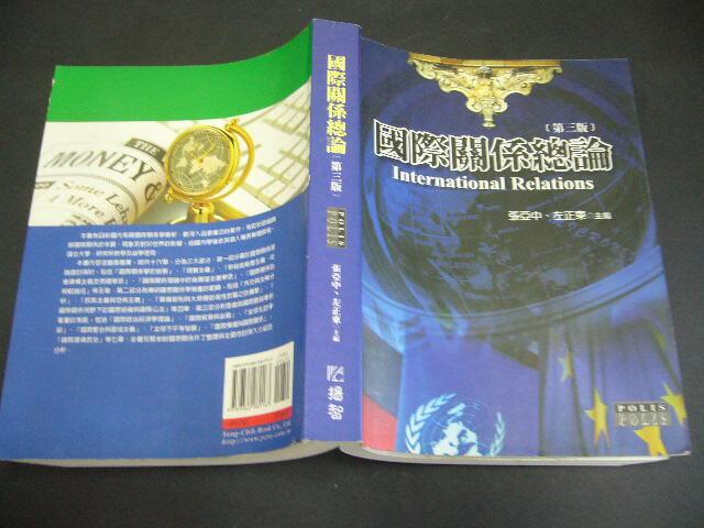 【文瑄書坊】《國際關係總論 第三版》張亞中.左正東.揚智出版 9789862980163 七成新