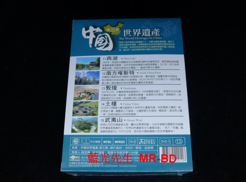 [DVD] - 中國世界遺產 第三套 The World Heritages China (5DVD) ( 豪客正版 )