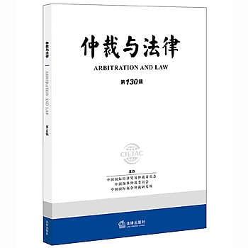 [尋書網] 9787511892539 仲裁與法律(第130輯)(簡體書sim1a)