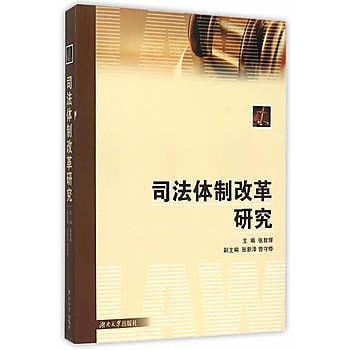 [尋書網] 9787566709158 司法體制改革研究 /張智輝 主編(簡體書sim1a)