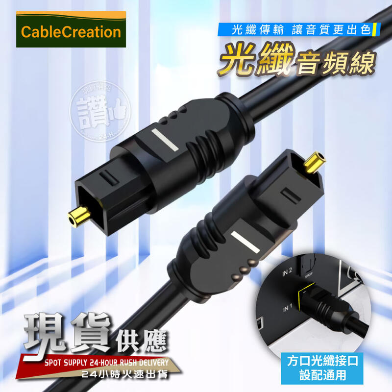 CC.spdif 光纖音源線 toslink【1米~15米】極細型 光纖線 S/PDIF