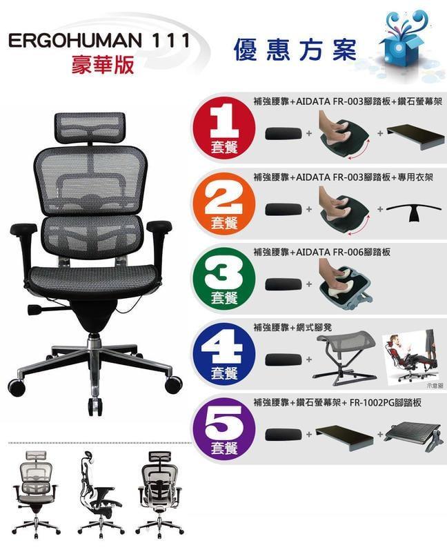 豪優 Ergohuman 111 世界冠軍椅10500元+贈品套餐4選1(另推出新Ergohuman 單桿版)