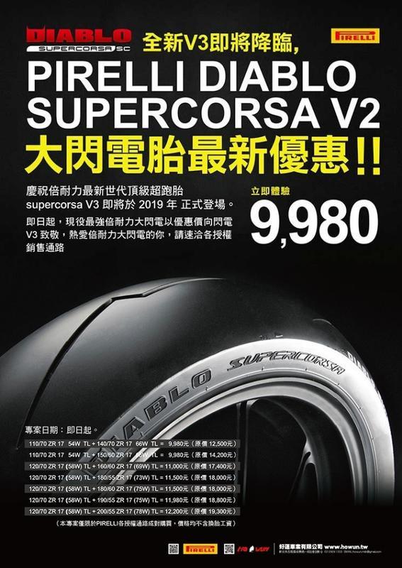 倍耐力DIABLO SUPERCORSA V2 大閃電 110/120/140/150/160/180/190/200
