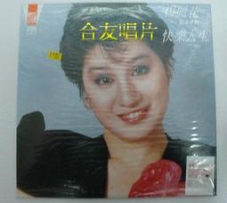 合友唱片 歌仔戲國寶 楊麗花 快樂人生 全新 LP 黑膠唱片 面交 自取