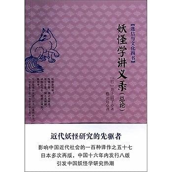 [尋書網] 9787506073097 妖怪學講義錄(總論)(近代妖怪研究的先驅者、(簡體書sim1a)