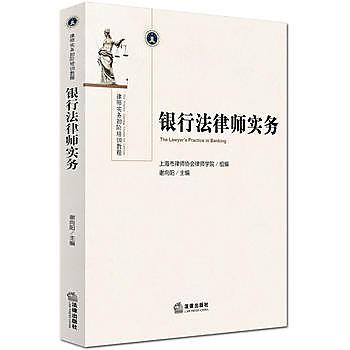 [尋書網] 9787511892454 銀行法律師實務(簡體書sim1a)