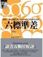 【暢銷書特價】《六標準差》ISBN:9574933997│麥格羅.希爾國際出版公司│樂為良譯│全新