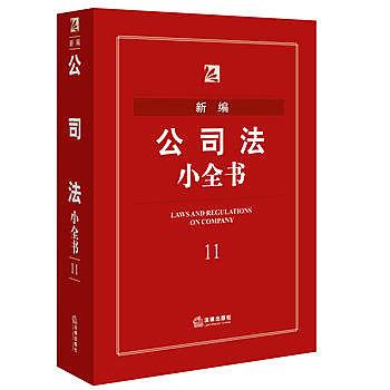 [尋書網] 9787511889065 新編公司法小全書(簡體書sim1a)