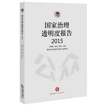 [尋書網] 9787511891709 國家治理透明度報告(2015)(簡體書sim1a)