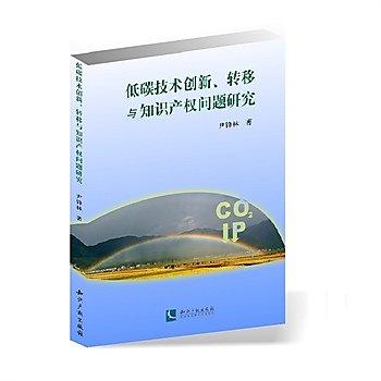 [尋書網] 9787513033824 低碳技術創新、轉移與知識產權問題研究(簡體書sim1a)