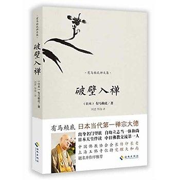 [尋書網] 9787544352611 破壁入禪(日本當代禪宗第一高僧,如何轉化生活(簡體書sim1a)