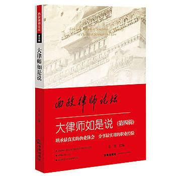 [尋書網] 9787511886330 西政律師論壇:大律師如是說(第四輯)(簡體書sim1a)