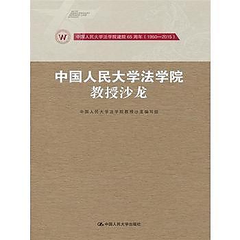 [尋書網] 9787300222196 中國人民大學法學院教授沙龍(中國人民大學法學(簡體書sim1a)