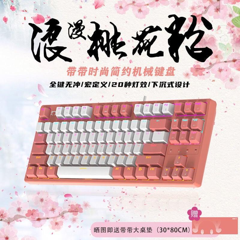全館免運 帶帶STK130 87鍵機械鍵盤 游戲電競簡約時尚混彩燈效雙拼少女粉
