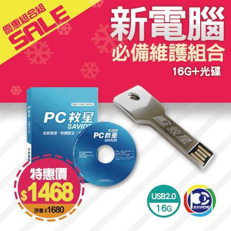 【免運】PC救星單系統開機碟16G +不中毒系統CD 優惠