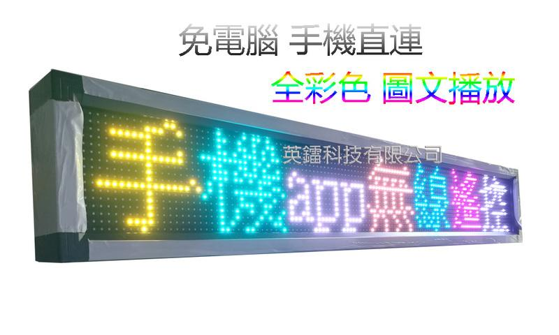 [全彩128x16][手機 wifi 無線遙控]全彩LED電子屏 戶外 廣告燈箱 字幕機 走馬燈 招牌 看板