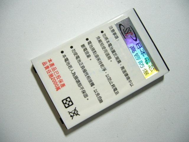 ★【新品出清】 ★MOTOROLA  C155 高容量防爆電池