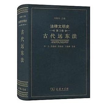 [尋書網] 9787100116442 法律文明史(第3卷):古代遠東法(簡體書sim1a)