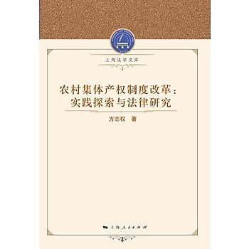 [尋書網] 9787208135314 農村集體產權制度改革:實踐探索與法律研究(簡體書sim1a)
